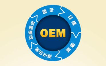 塑膠射出及OEM代工產品